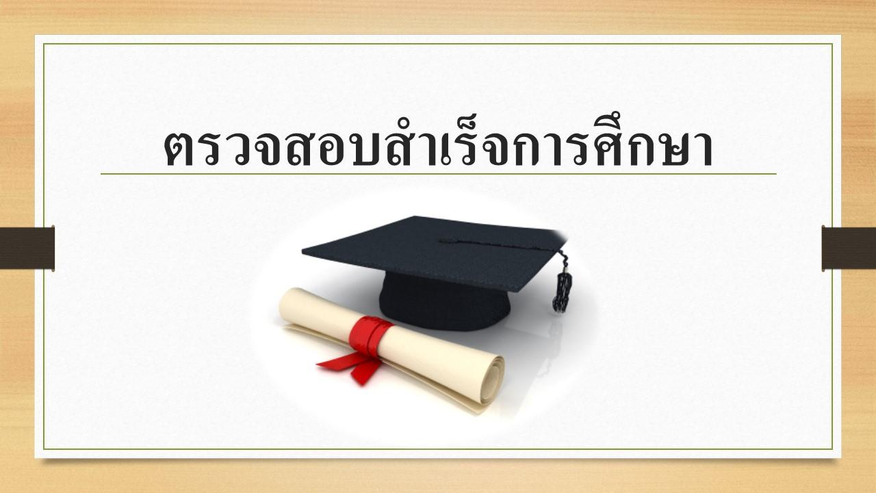 ครวจสอบสำเร็จการศึกษา